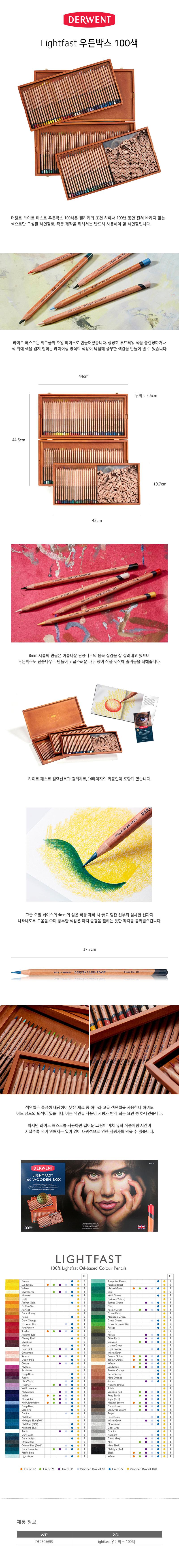 더웬트 라이트패스트 색연필 우든박스 100색 - 캘리하우스, 530,000원, 색연필/사인펜/크레파스, 색연필